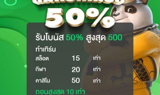 สมัครใหม่รับ 50%