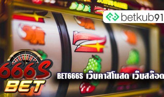 bet666s