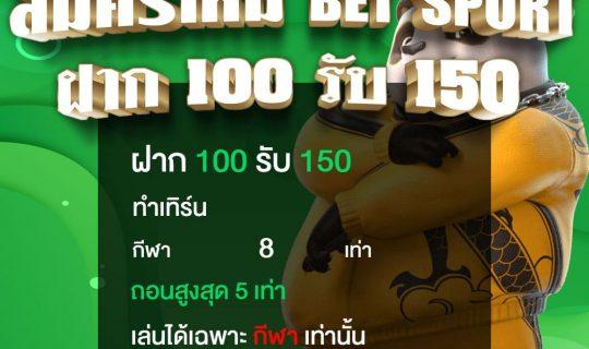 ฝาก 100 รับ 150
